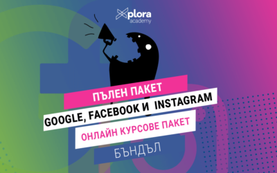Пълен пакет – Google Ads, Facebook Ads и Instagram