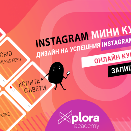 Дизайн на успешния Instagram Feed – Онлайн мини курс
